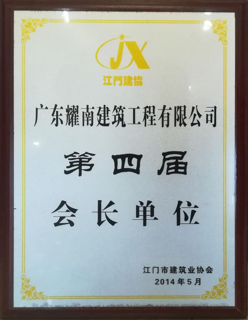 江門市建筑協會第四屆會長