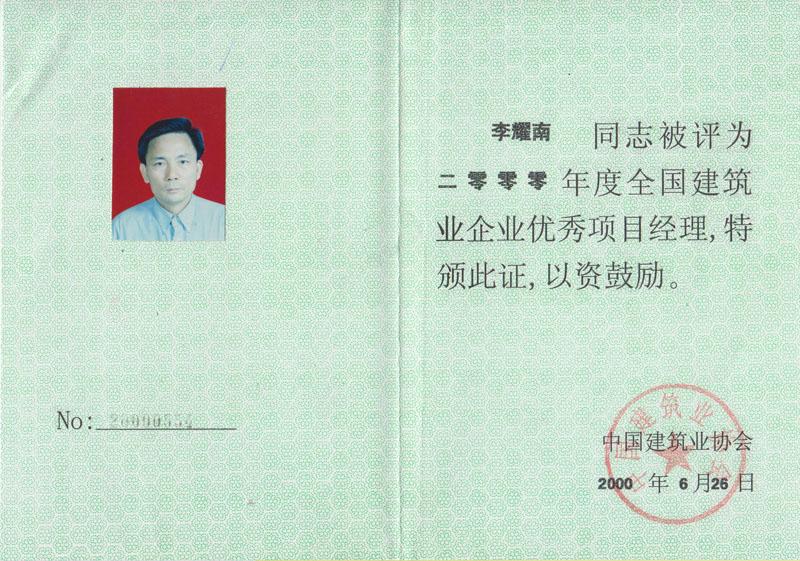2000年全國優秀項目經理