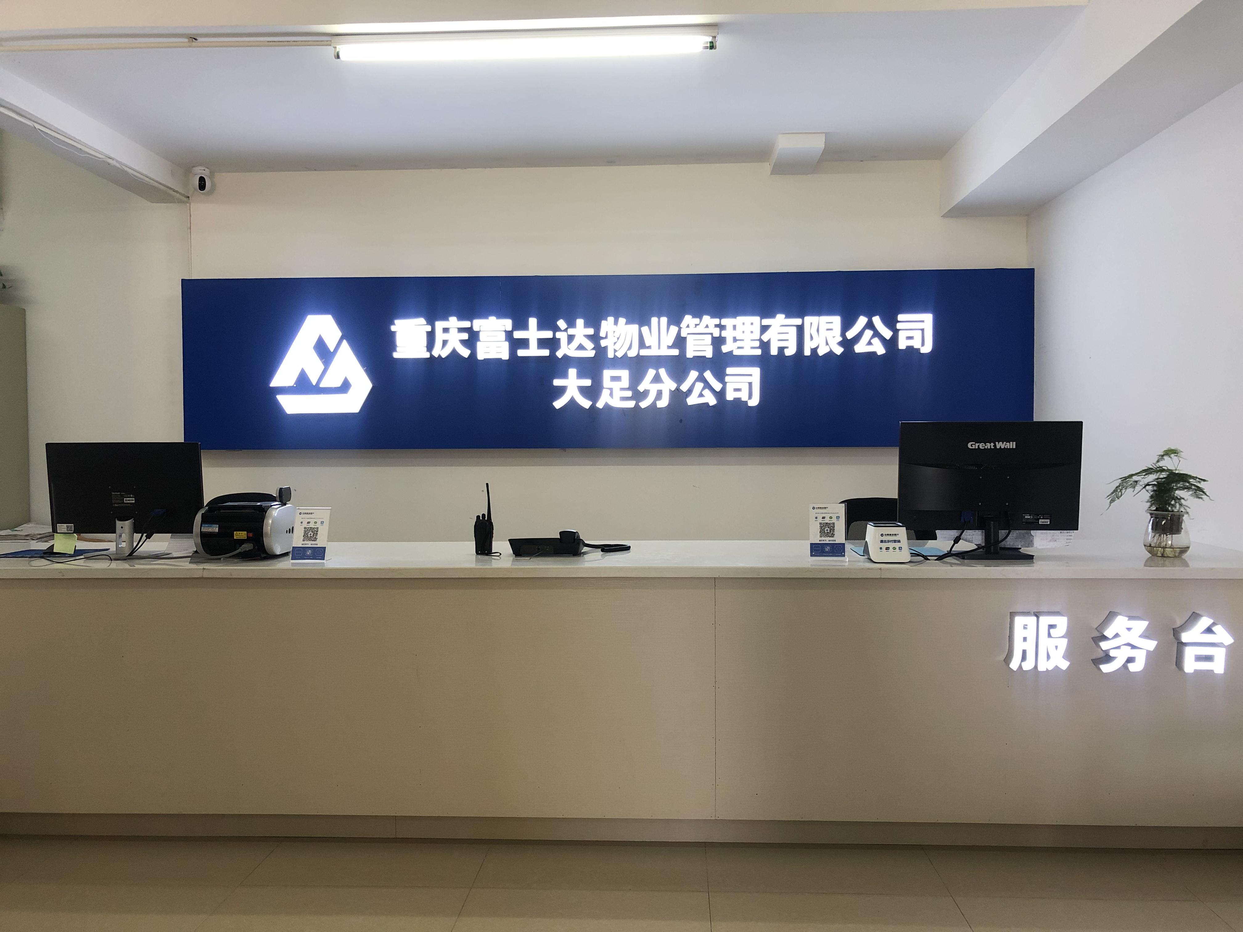 重庆富士达物业管理有限公司