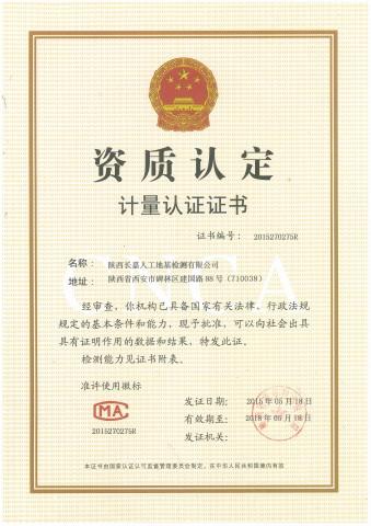 檢測公司計量認證證書(有效期至2018年5月18日)