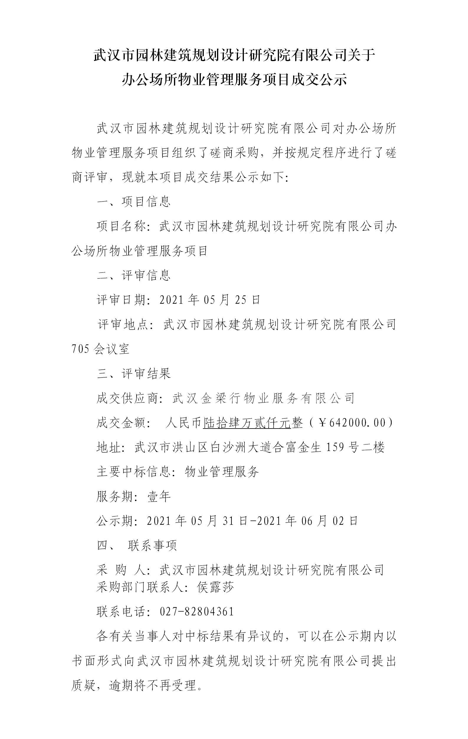 武漢市園林建筑規劃設計研究院有限公司關于 辦公場所物業管理服務項目成交公示