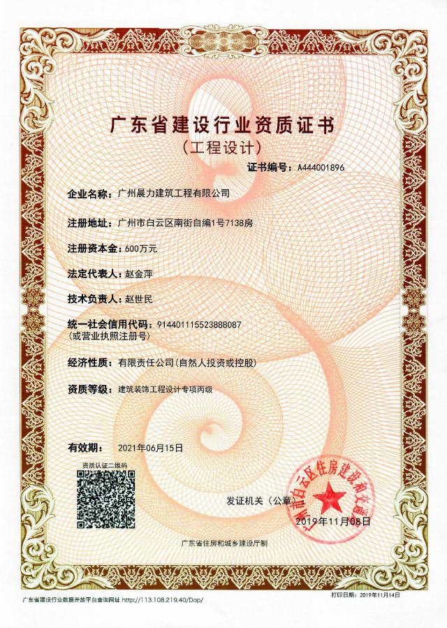 廣東省建設行業資質證書