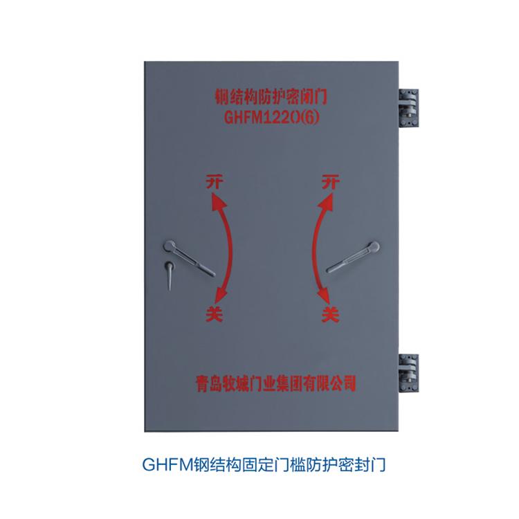 GHFM鋼結構固定門檻防護密封門