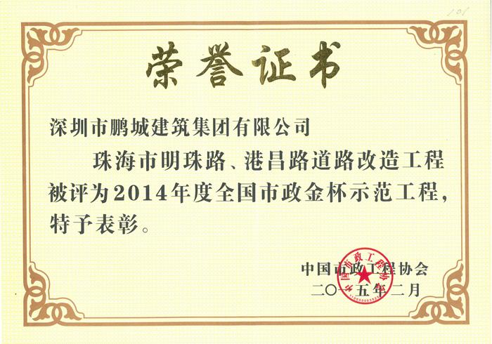 全国市政金杯示范工程荣誉证书