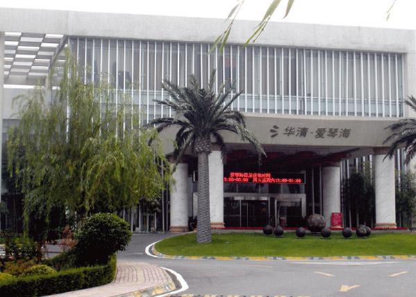 华清爱琴海酒店
