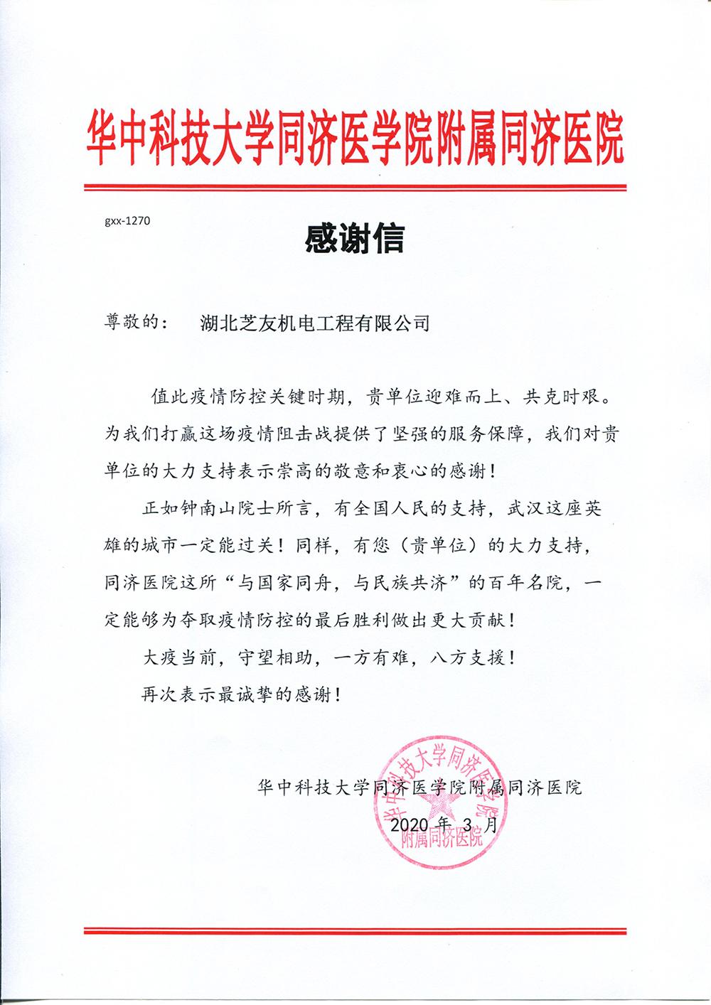 華中技大學同濟醫學院附屠同濟醫院表揚信