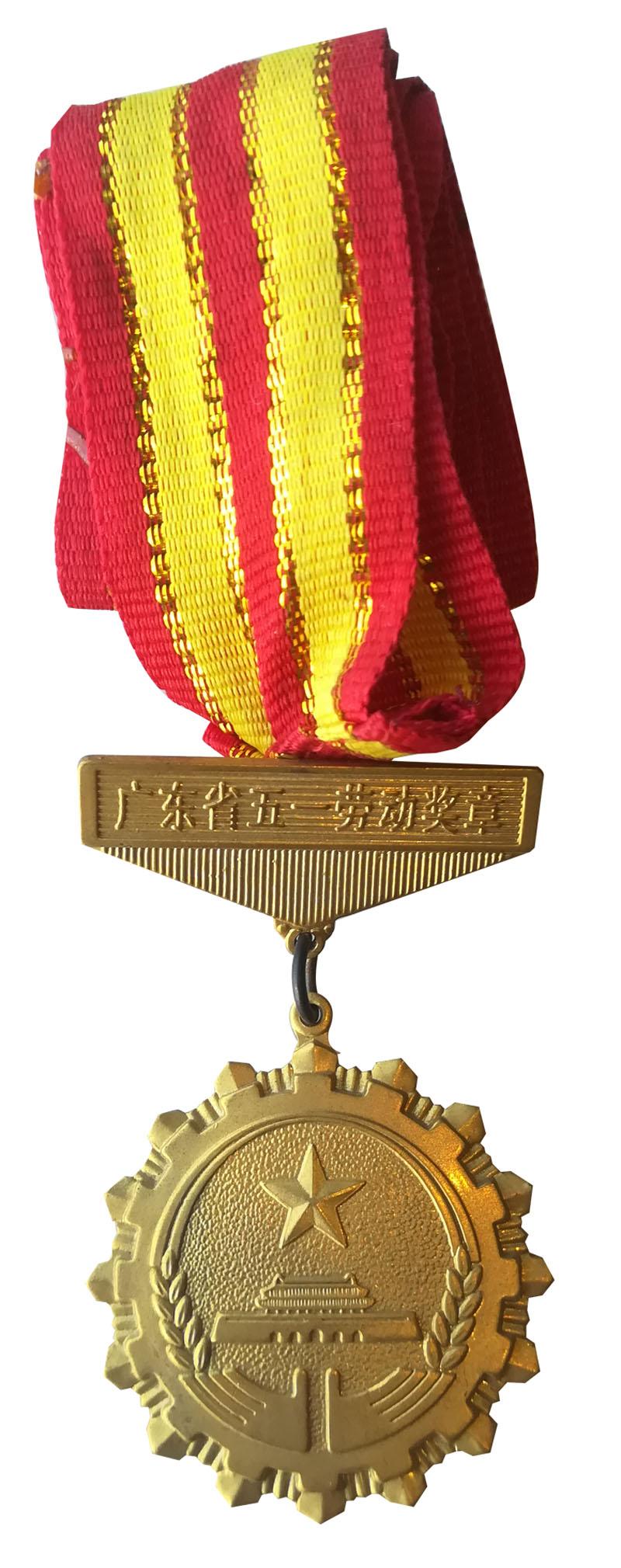 廣東省五一勞動獎章