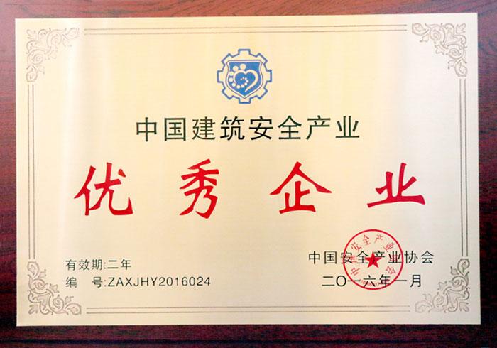 中国建筑安全企业产业优秀企业奖