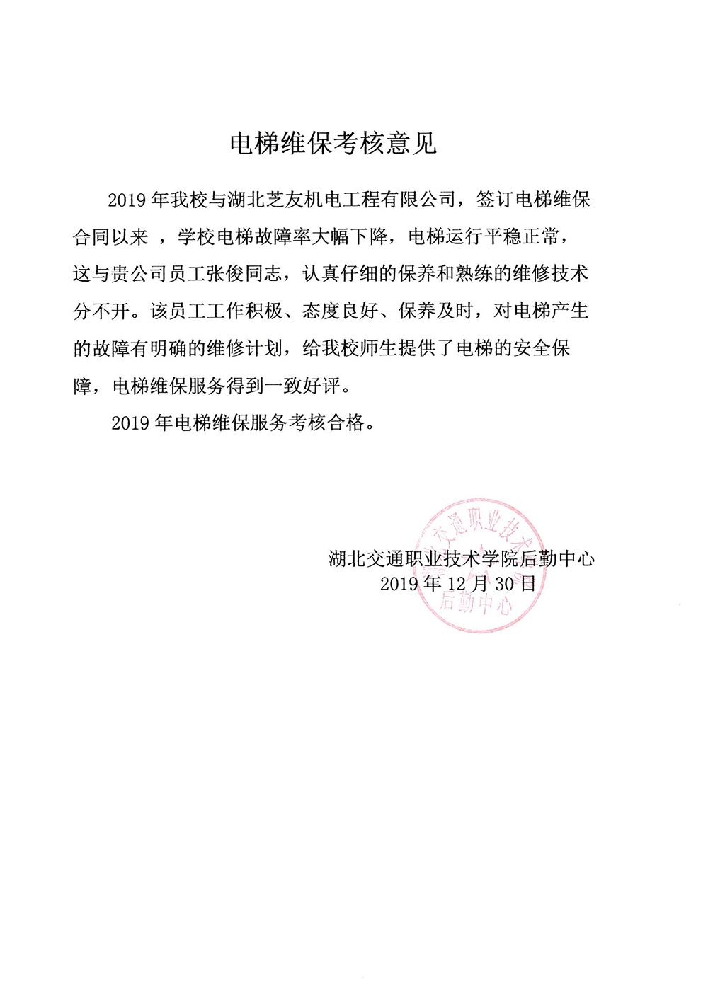 湖北職業技術學校表揚信