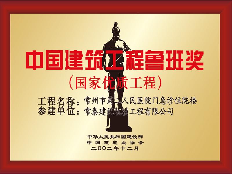 中國建筑行業魯班獎