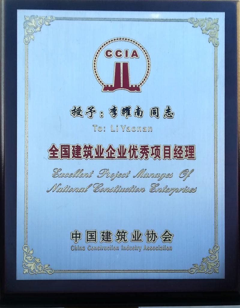 中國建筑業協會-項目經理