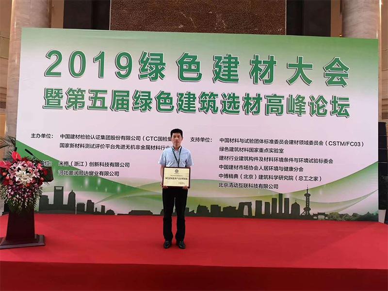 2019綠色建材大會