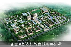 臨潼區新農村教育城項目初勘