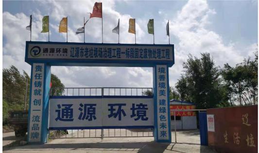遼源市老垃圾場治理一標段固定廢物處理工程