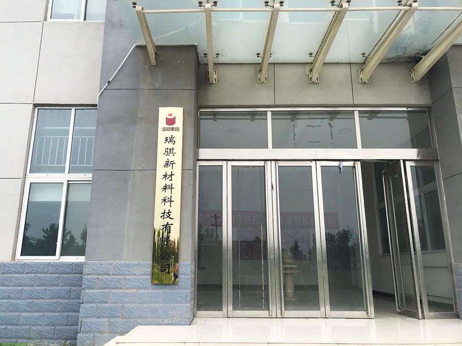 洛阳铜加工集团瑞骐新材料科技有限公司
