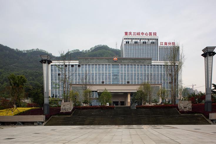 重庆三峡医院江南分院