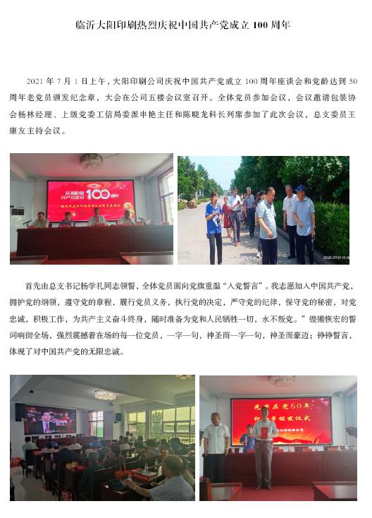 臨沂大陽印刷熱烈慶祝中國共產黨成立100周年