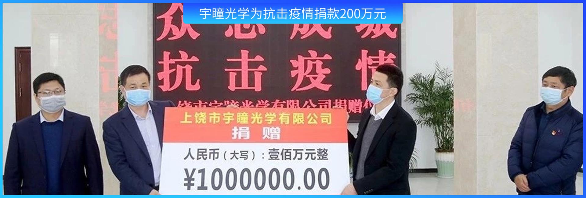 新闻-宇瞳光捐款200万元
